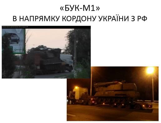 SBU-Buk-312