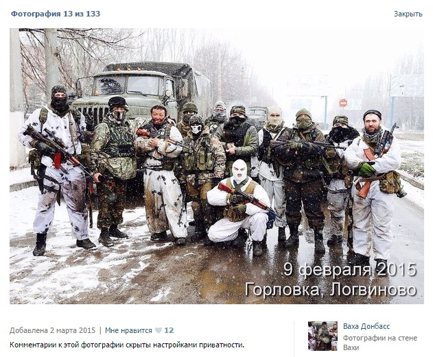 "Photograph from the VK page of ""Vakha Donbass"" near Lohvynove or Horlivka, February 9, 2015"