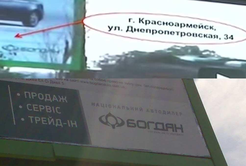 billboard fake