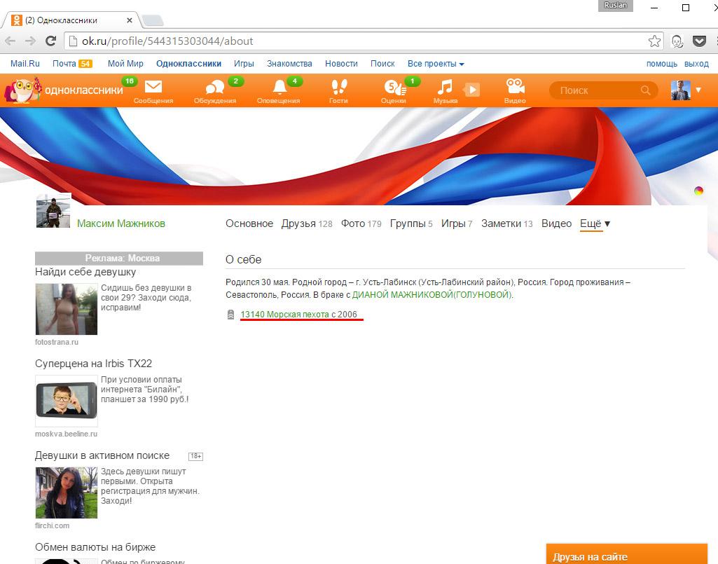 ok.ru profile.