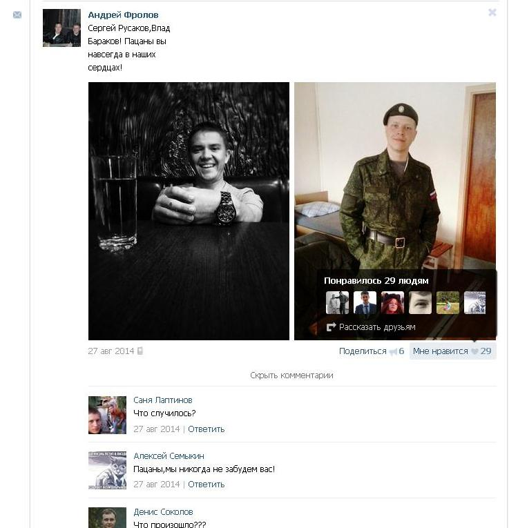 """Archive """"Sergey Rusakov, Vlad Barakov! You guys will always be in our hearts!"""""""