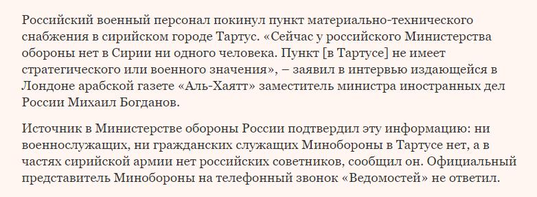 vedomostey_ne_otvetil