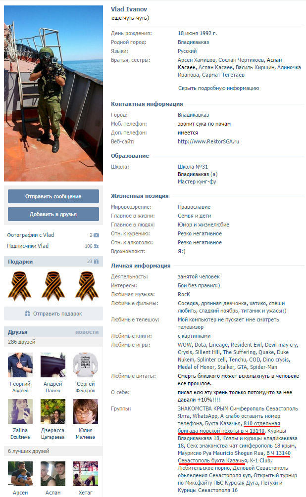 • vk.com profile; • vk.com profile's saved copy.