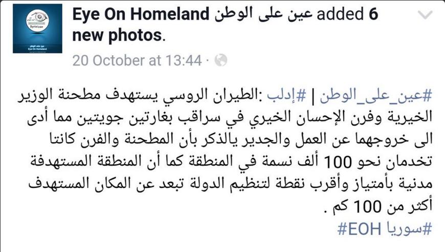 idlib eye on homeland