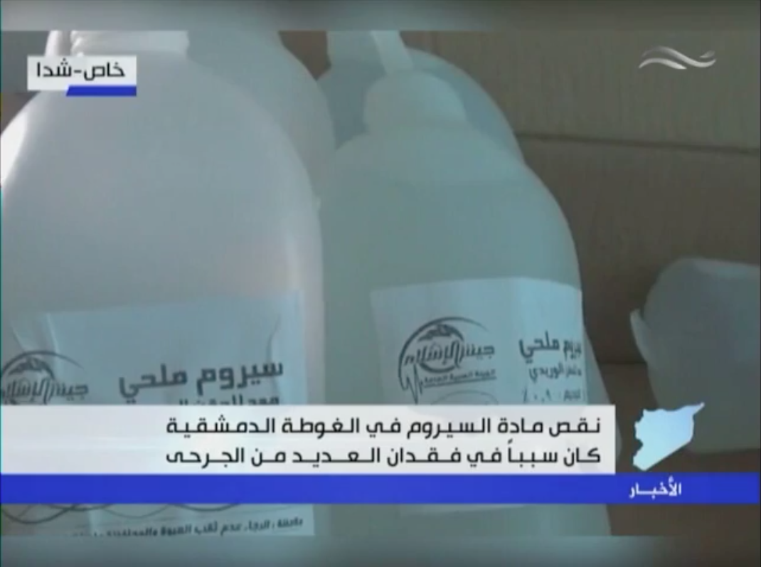 Jaish al-Islam branded saline solution