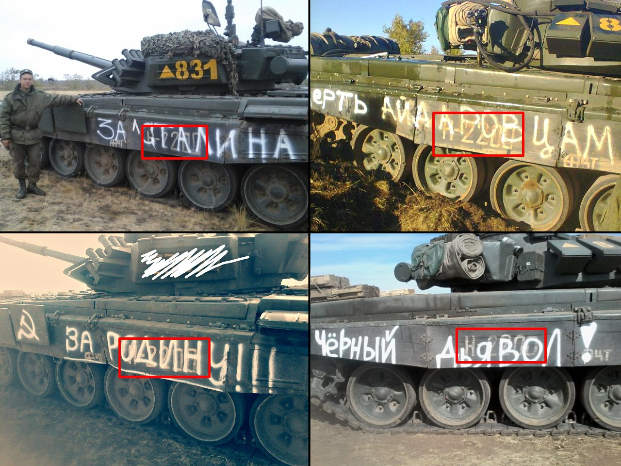 Four photographs of tanks from Russia's 200th Motorized Infantry Brigade with the H2200 oversized cargo railway code on the side.