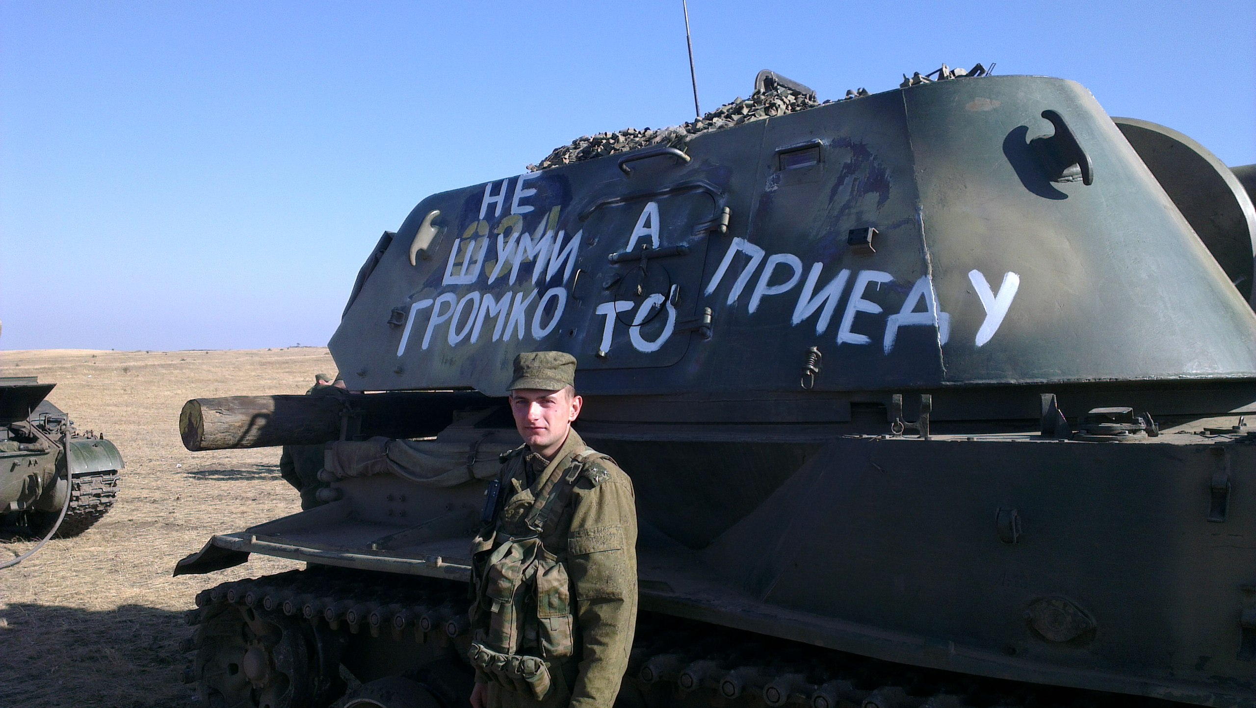 "Self-propelled artillery 2S3 Akatsiya with the number 834 and the inscriptions: ""Stalin's Fist"" on the barrel, ""Don't make a noise or I'll come for you"" on the right side, ""Death to Fascism"" and a yellow triangle on the left side."