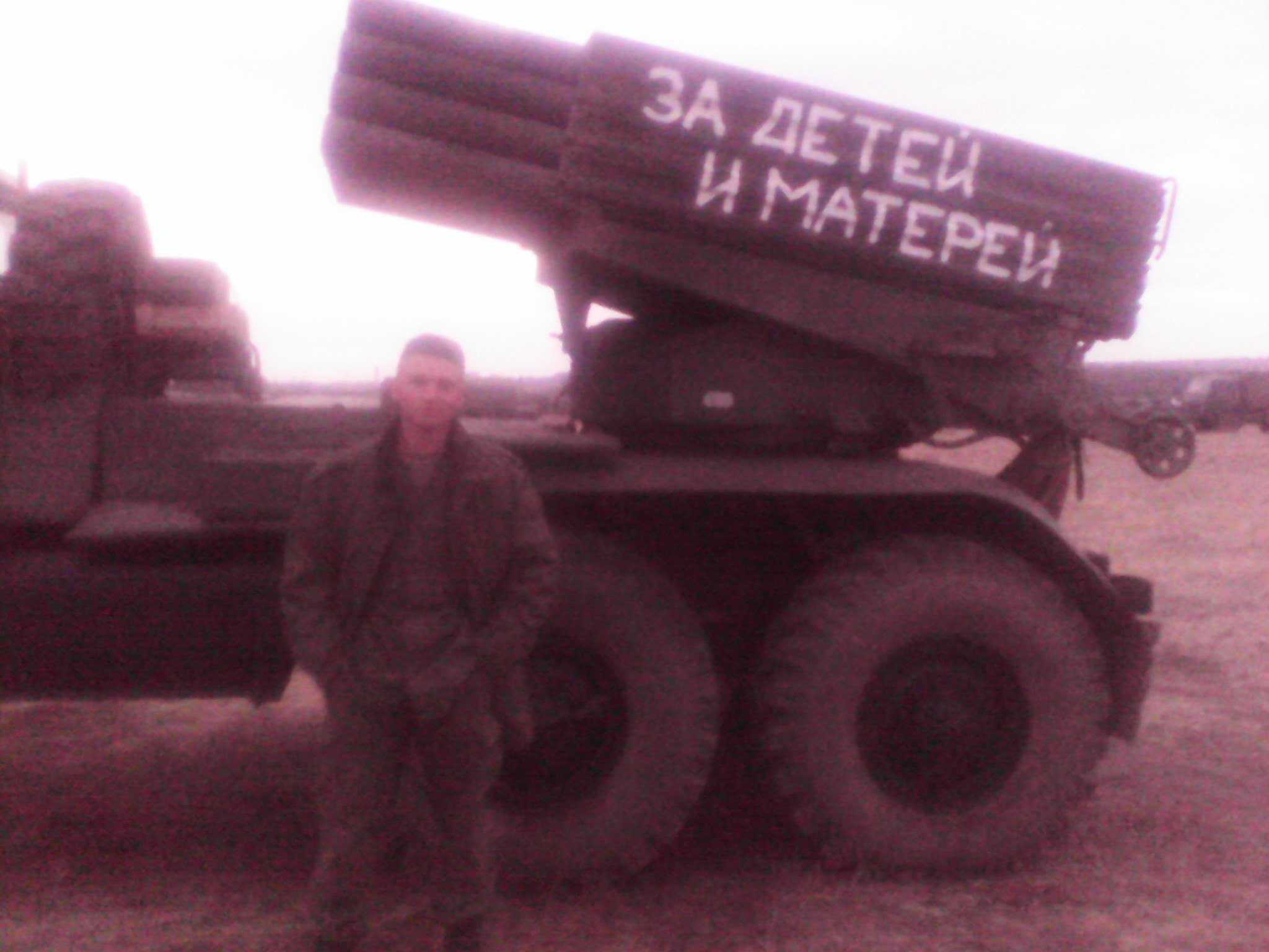 "MLRS BM-21 Grad with the phrase ""For the mothers and children"" on the left side of the missile launcher (photograph from the VK account of the aforementioned serviceman Anatoly Gorshkov). Archive / Original"