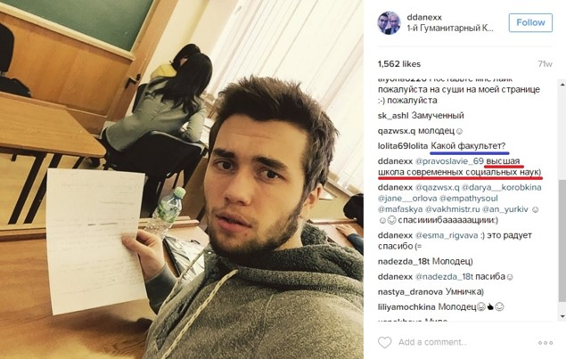 "Geotagged photograph from ""ddanexx""'s Instagram profile for Moscow State University, and a comment that he is in the social sciences department."