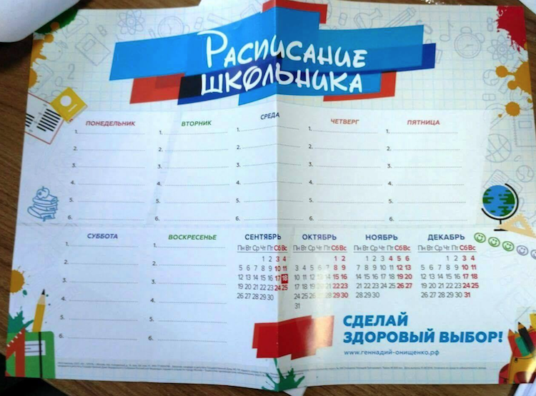 Photograph of a calendar given to schoolchildren at School No. 820 in Moscow by United Russia. (source)