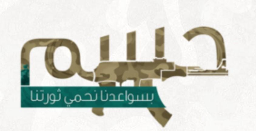 Hasam Movement: A Short Analysis of an Egyptian Urban Insurgency