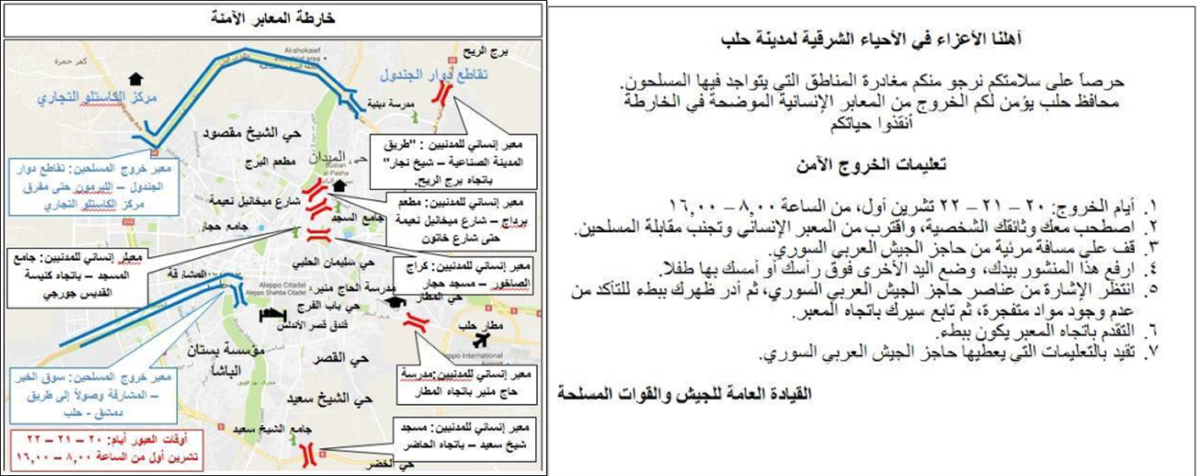 Figure 5 — The two-sided flyer that was dropped above Aleppo's eastern neighbourhoods.