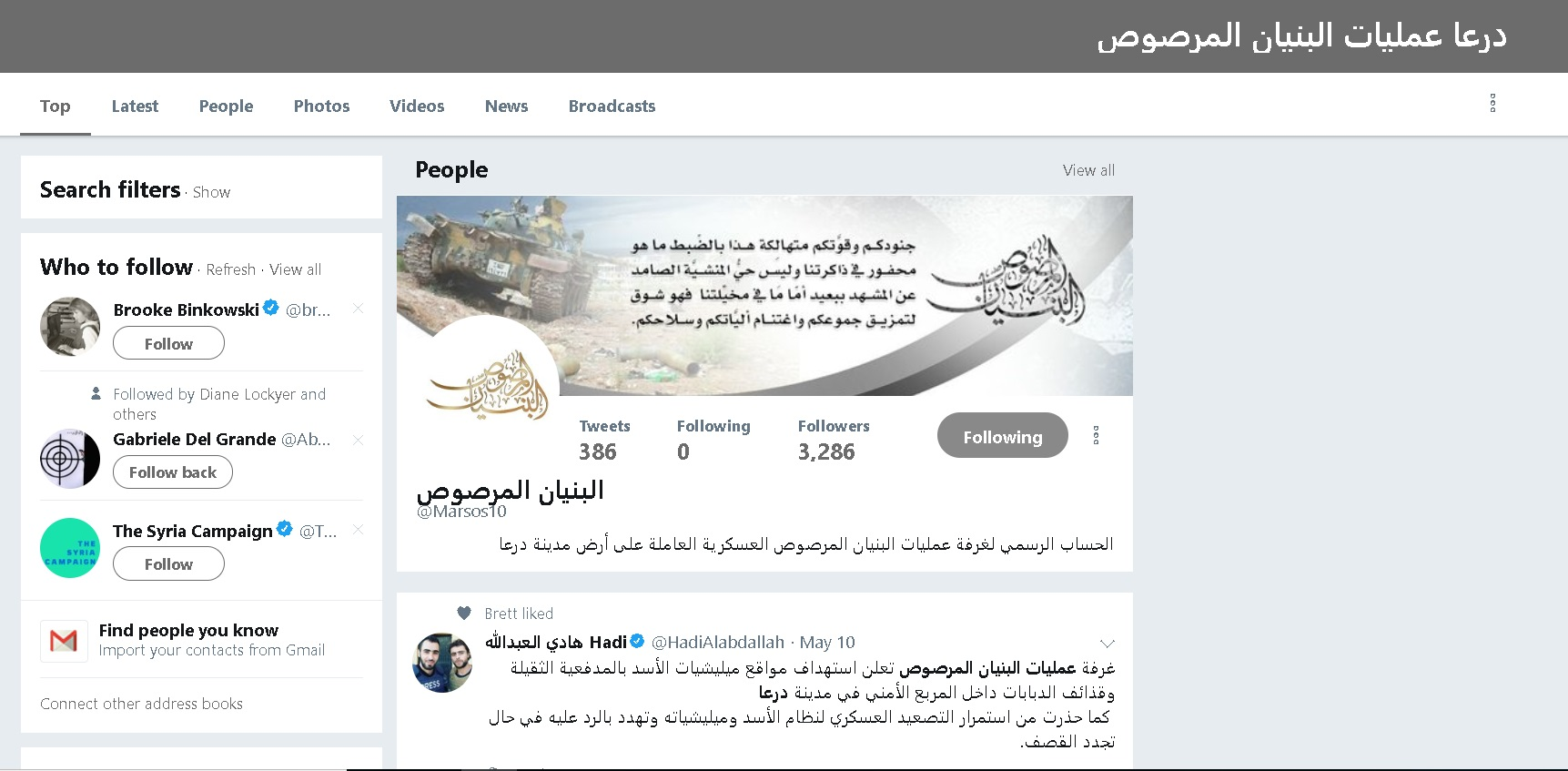 "Twitter search results for ""درعا عمليات البنيان المرصوص"""