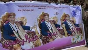 The Yemen Project: DHA10002 – Sanaban Wedding Strike