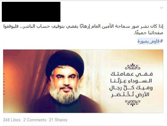 Hashtaggers For Hezbollah? How Social Media Fundraising Can Skirt The Rules
