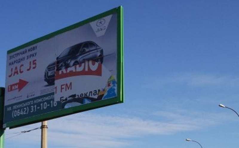 3 - Billboard vandalism
