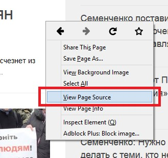 viewpagesource